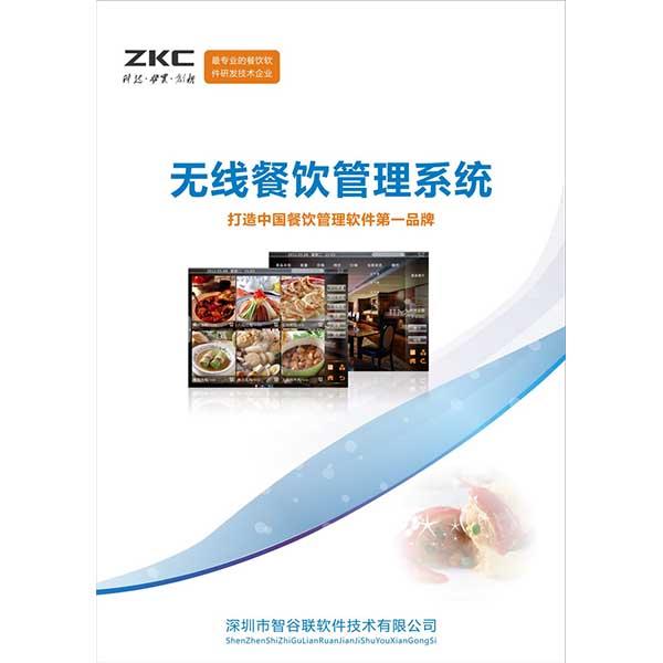 无线餐饮管理系统,电子菜谱,餐饮系统,餐厅系统,点菜系统